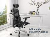 電腦椅黑白調人體工程學椅子 電腦椅家用老板椅升降座椅轉椅辦公椅 igo摩可美家
