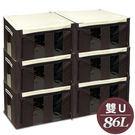 WallyFun 第三代-雙U摺疊防水收納箱-86L (棕色) x 6入(三色可混請註明)