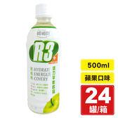 專品藥局 維維樂 R3活力平衡飲品Plus 蘋果口味 電解質補充 500mlx24瓶 (成人、幼兒適用)【2013093】