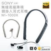 【贈纾壓頸枕/附原廠攜行包】SONY 頸掛式耳機 WI-1000X 藍芽 數位降噪【公司貨】