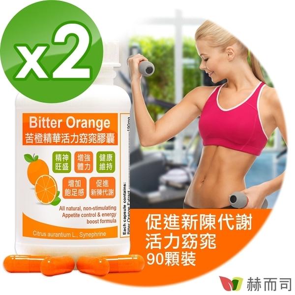 【赫而司】苦橙精華(90顆x2罐)Bitter Orange活力窈窕膠囊(增加飽足感,促進新陳代謝)