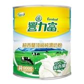 豐力富頂級純濃奶粉 2.6 公斤