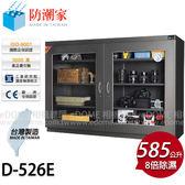 防潮家 D-526E 旗艦精密指針系列 585公升 電子防潮箱 贈LED燈+鏡頭軟墊 (0利率) 保固五年 台灣製造