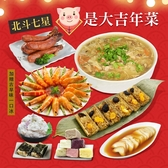 【預購+現貨-大口市集】北斗七星豬是大吉年菜7件組(約3-5人份)