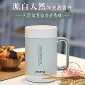 創意小麥秸稈陶瓷杯辦公室水杯子簡約馬克杯帶蓋咖啡茶杯 最後1天下殺89折