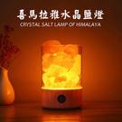 【WIDE VIEW】喜馬拉雅水晶鹽燈(...