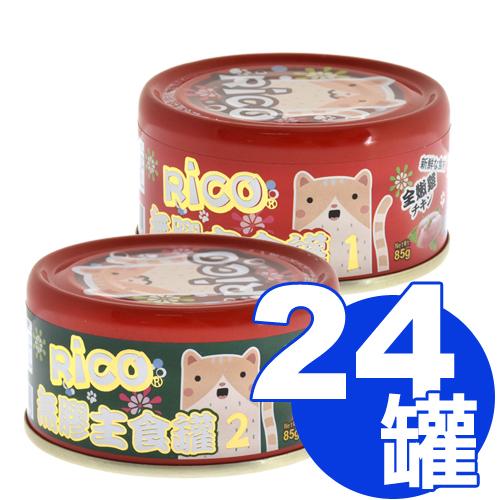 【寵物王國】芮可RICO無膠全肉貓用主食罐85g系列 x24罐組