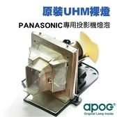 《PANASONIC PT-D5100 / 5700 /5700E/ 5700L /W5100L / W5100U / W5100UL / W5700E / PT-FD570 /ET-LAD57》❥原裝UHM裸燈