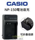 CASIO 相機 NP-150 電池座充 TR 70 60 50 35 15 10 150 200 300 卡西歐 NP150 充電器