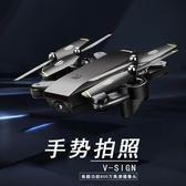 折疊高清專業超長續航無人機航拍飛行器四軸遙控直升飛機耐摔航模 萬聖節服飾九折