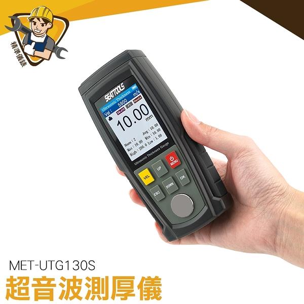 超聲波測厚儀 金屬厚度測量儀 超音波測厚儀 厚度測試儀 數顯厚度檢測 MET-UTG130S《精準儀錶》