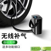 車載充氣泵 車載充氣泵汽車小轎車用便攜式電動輪胎12v加氣泵無線打氣泵雙缸 汪汪家飾 免運