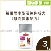 寵物家族-希爾思小型及迷你成犬(雞肉與米配方)3kg