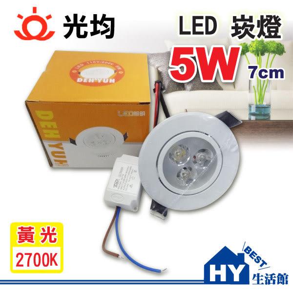 LED MR70 5W崁燈 崁入孔7CM 附專用變壓器 LED崁燈 可調整角度 投射燈 櫥櫃燈 可選 白光 黃光