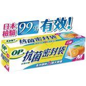 OP 生物抗菌立體密封袋-M【愛買】
