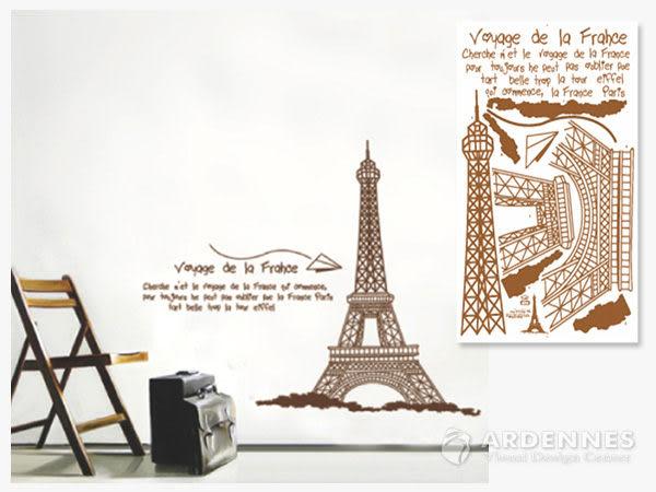 【ARDENNES】創意組合DIY壁貼/牆貼/兒童教室佈置/可重複貼 法國巴黎鐵塔