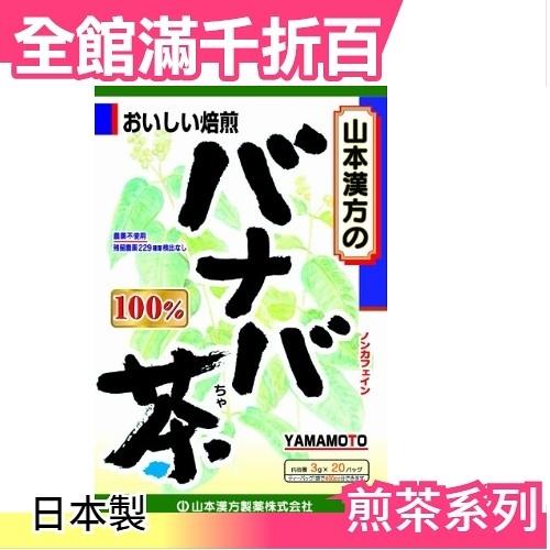 【山本漢方 巴拿巴茶 20袋入】空運 日本製 綠茶 抹茶 茶包 飲品【小福部屋】