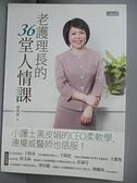 【書寶二手書T5/勵志_GP5】老護理長的36堂人情課_曾碧娟