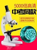 顯微鏡 光學顯微鏡專業生物10000倍家用兒童科學實驗手機看精子中學生小學生高清2000倍5000倍 宜品