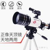 天文望遠鏡 兒童專業高清高倍5000觀星10000小學生深空成人夜視倍 AW7205【棉花糖伊人】