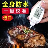 廚房溫度計-牛排溫度計探針式防水食品中心高精度廚房用烤肉測溫工業測水溫計 東川崎町