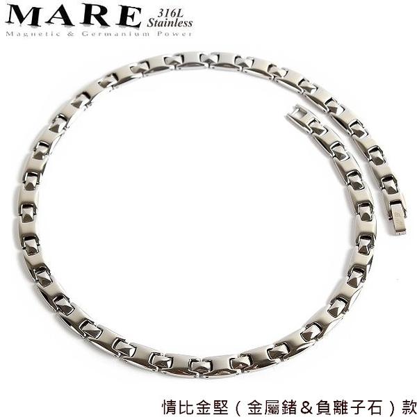 【MARE-白鋼+陶瓷項鍊】系列:情比金堅(金屬鍺&負離子石)款