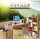 電腦桌 簡約現代家用台式轉角電腦桌組合書架書桌帶書櫃寫字台辦公桌子 DF