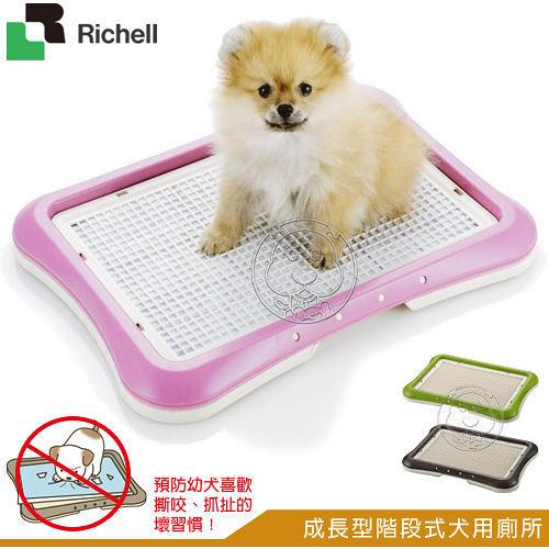 【 培菓平價寵物網 】日本Richell《階段式犬用廁所》寬型 64×48×4(cm)