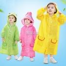 兒童雨衣幼兒園男童女童寶寶雨衣小學生小孩防水加大厚雨披0-10歲
