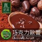 歐可茶葉 真奶茶 巧克力歐蕾(8包/盒)...