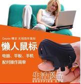 手指滑鼠可穿戴手指指環懶人迷你無線藍芽充電體感輸入USB充電 生活優品