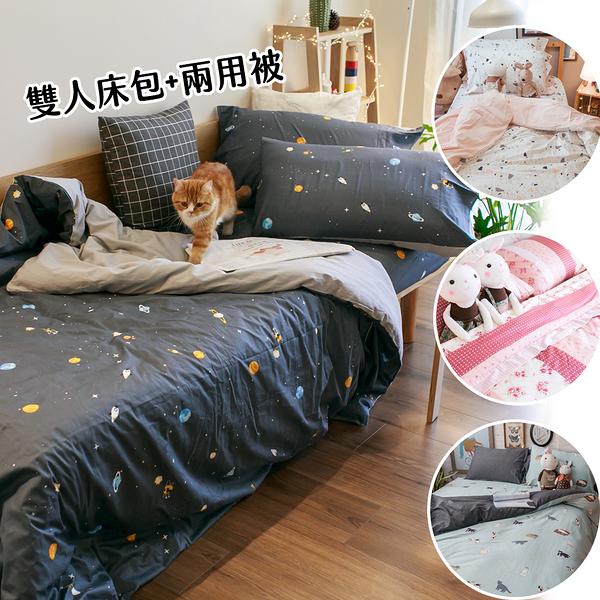 棉床本舖 台灣製 春日精梳棉 D3 雙人床包雙人新式兩用被五件組 100%精梳棉