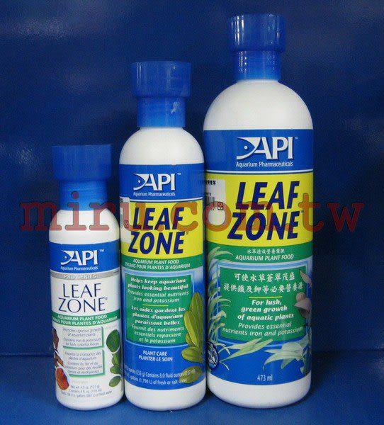 【西高地水族坊】美國魚博士API 水草速效葉肥(液肥)(LEAF ZONE)(473ml)