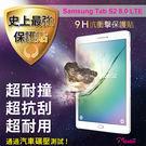 Moxbii Samsung Tab S2 8.0 LTE 太空盾 9H 螢幕保護貼