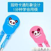 寶寶兒童學習筷子不銹鋼訓練筷