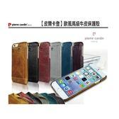 皮爾卡登 真皮手機保護套 【PCL-P03-IP6-Plus】 iPhone 6 S PLUS 皮套 新風尚潮流