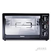 烤箱家用烘焙多功能全自動迷你小型電烤箱30升大容量【免運快出】