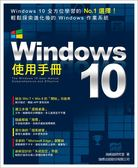 Windows 10 使用手冊