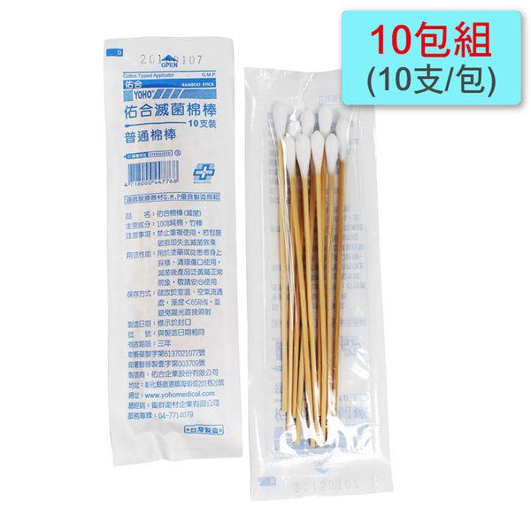 【醫康生活家】佑合6吋滅菌普通棉棒 10支/包 50包組