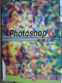 【書寶二手書T6/電腦_QGX】PHOTOSHOP 4 影像工房_范振能