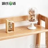紓困振興 實木小書架現代簡約書桌架子收納架橡木簡易桌面置物架 YYJ【全館免運】
