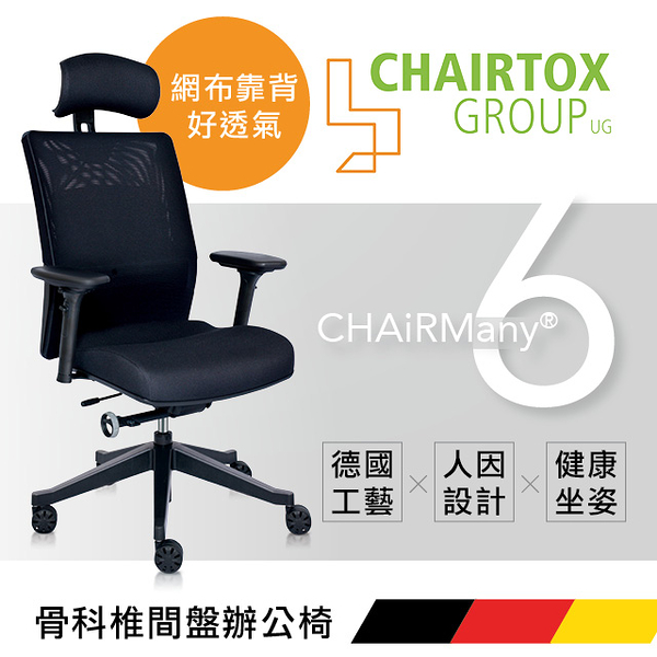【德國 CHAIRTOX 】CHAiRMany 6 骨科椎間盤辦公椅/黑色/H&D東稻家居