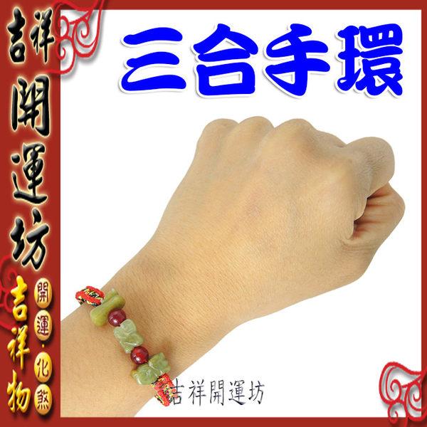 【吉祥開運坊】貴人【財運.官運.貴人~三合+六合生肖手環~玉石+五色線+紅線手環=遇貴人】開光