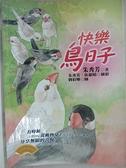 【書寶二手書T1/兒童文學_BQ4】快樂鳥日子_朱秀芳