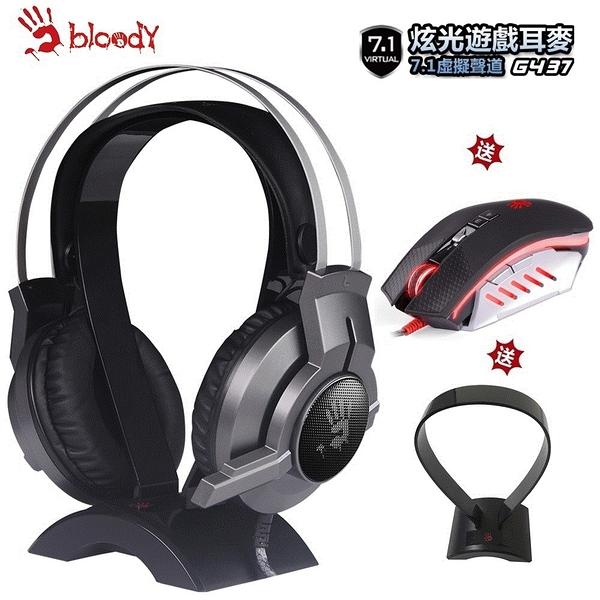 年終贈品價值1499【Bloody】雙飛燕 G437 (7.1 虛擬聲道)炫光遊戲電競耳機-贈價值NTD1100+耳機收納架NTD399