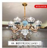 歐式吊燈客廳奢華大氣簡歐藍色陶瓷燈具別墅大廳餐廳法式水晶吊燈 220vNMS造物空間