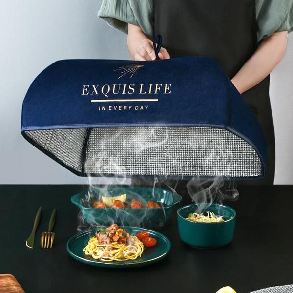 輕奢保溫菜罩新款熱菜防塵蓋家用時尚遮菜傘餐桌剩飯菜保鮮罩摺疊 青木鋪子