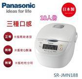 【佳麗寶】- 留言享加碼折扣(Panasonic) 國際牌10人份微電腦電子鍋 (SR-JMN188)