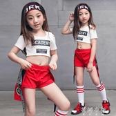 兒童爵士舞演出服女童走秀嘻哈街舞套裝露臍舞蹈錶演服裝夏季 蓓娜衣都