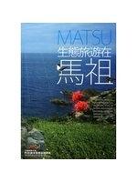 二手書博民逛書店 《生態旅遊在馬祖》 R2Y ISBN:9789860389944│林俊全